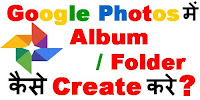 How to Create a Folder/Album in Google Photos in Hindi?