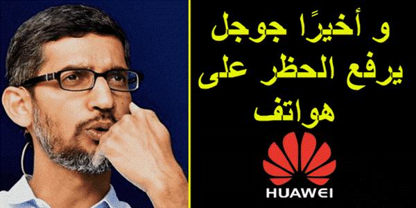 جوجل يرفع الحظر على هواتف Huawei