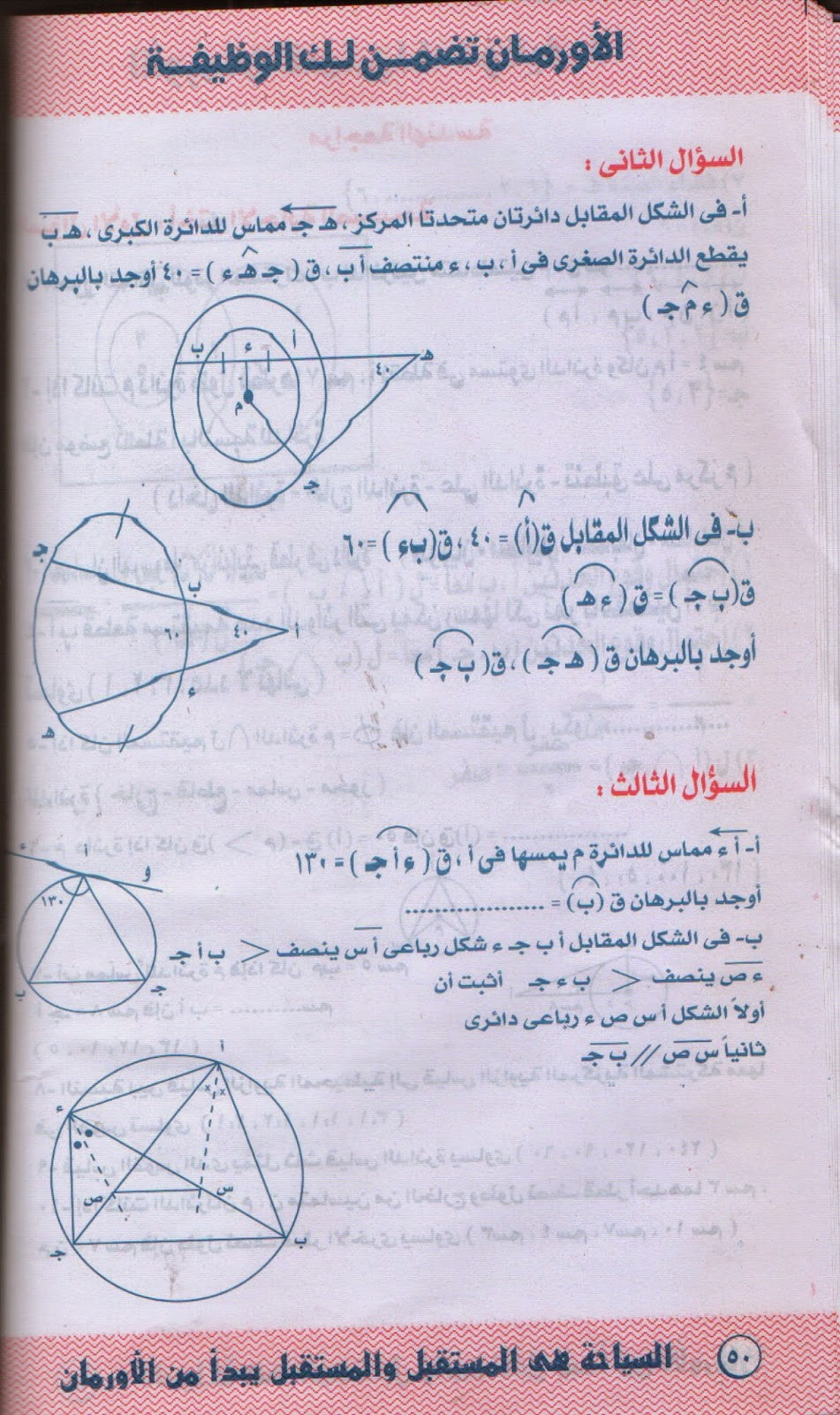 مراجعة  رياضيات ترم 2 الثالث الإعدادى 2.jpg