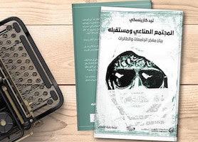 كتاب المجتمع الصناعي ومستقبله للكاتب تيد كازينسكي