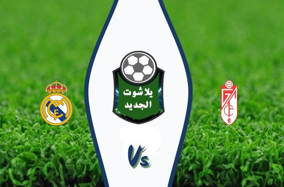 نتيجة مباراة ريال مدريد وغرناطة اليوم الأثنين 13 يوليو 2020 في الدوري الإسباني