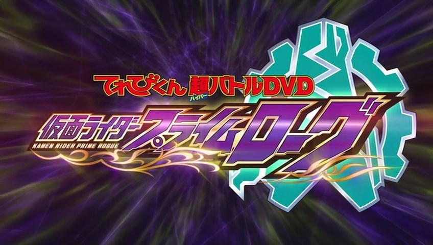 Kamen Rider Build Hyper Battle Video - Kamen Rider Prime