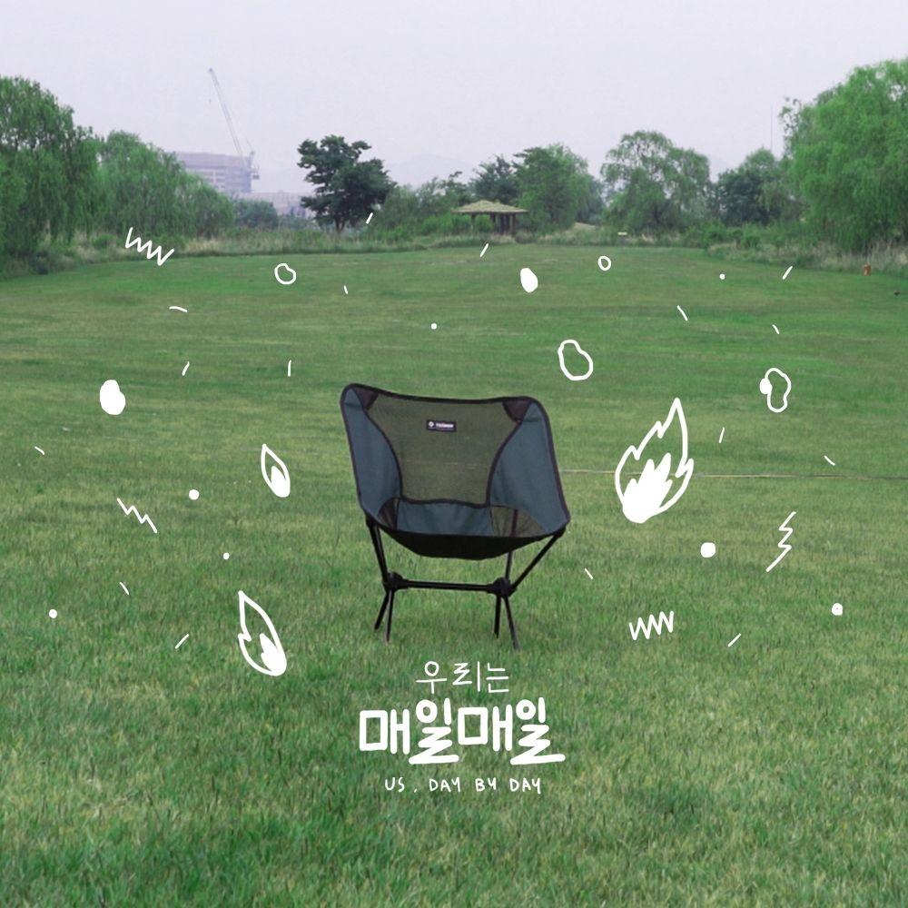 Flowing – 우리는 매일매일 OST