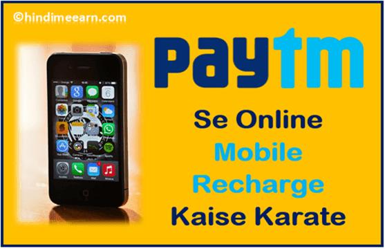 Paytm se online mobile Recharge Kaise Kare
