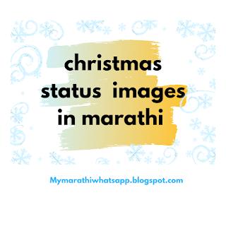 marathi happy christmas images download,free happy christmas marathi status,happy christmas marathi sms,download marathi happy christmas status,