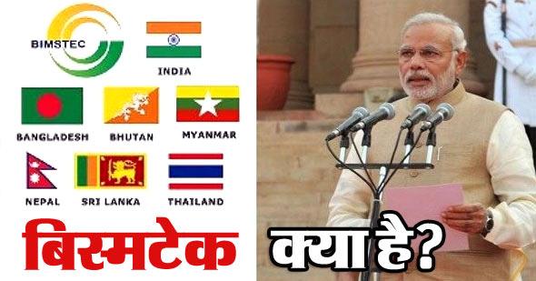 BIMSTEC in Hindi