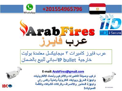 عرب فايرز كاميرات 3 ميجابيكسل معتمدة بوليت خارجية IP bullet اسباني للبيع بالضمان