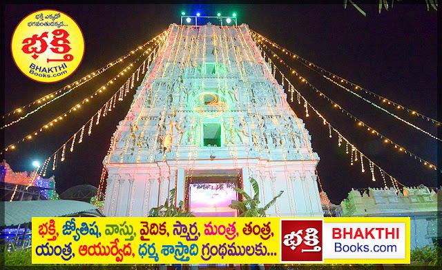 కోస్తాంధ్ర ఆలయాలు |  Coastal Piligrimage | Mohanpublications | Granthanidhi | Bhakthipustakalu | Bhakthi Pustakalu | Bhaktipustakalu | Bhakti Pustakalu | Annavaram Draksharamam Puruhutika devi Pitapuram Dwarakatirumala ksheerarama srikakula andhra mahavishnu Andhra Vishnu amareswara swamy Kotappakonda Mangalagiri Singarayakonda Bhairavakona