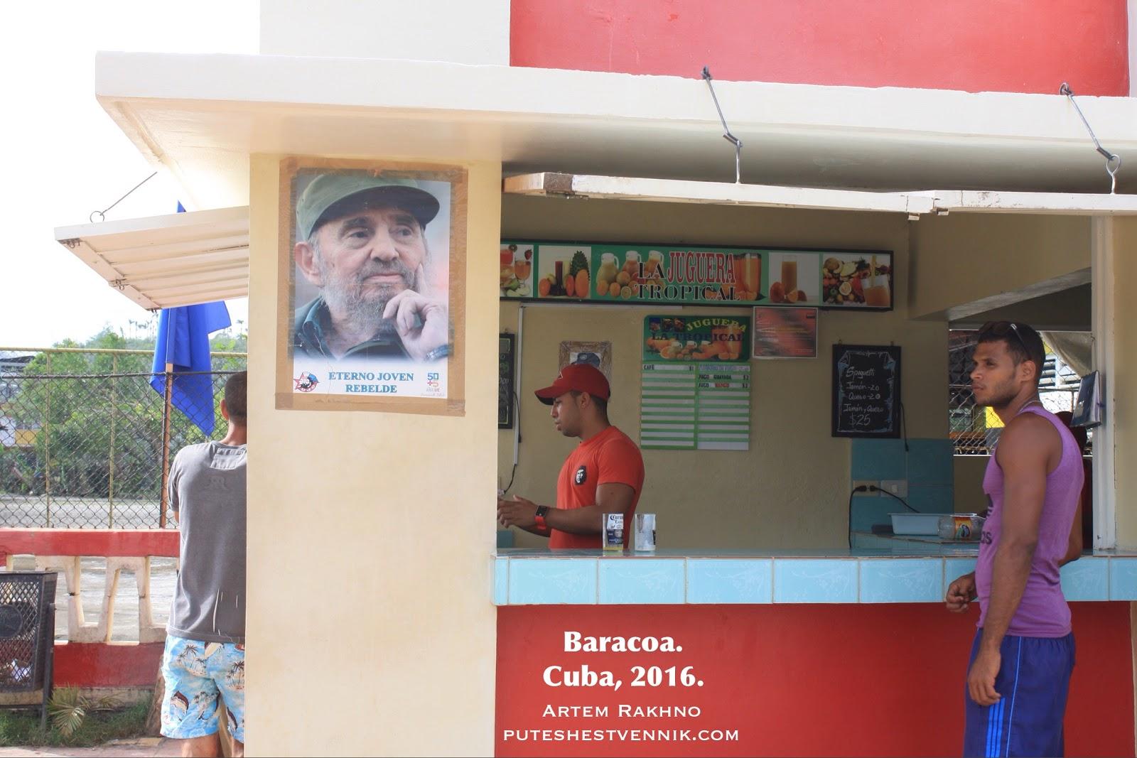 Портрет Фиделя Кастро в кафе