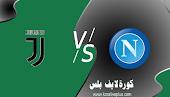 مشاهدة مباراة نابولي ويوفنتوس اليوم بث مباشر 13-02-2021 الدوري الايطالي