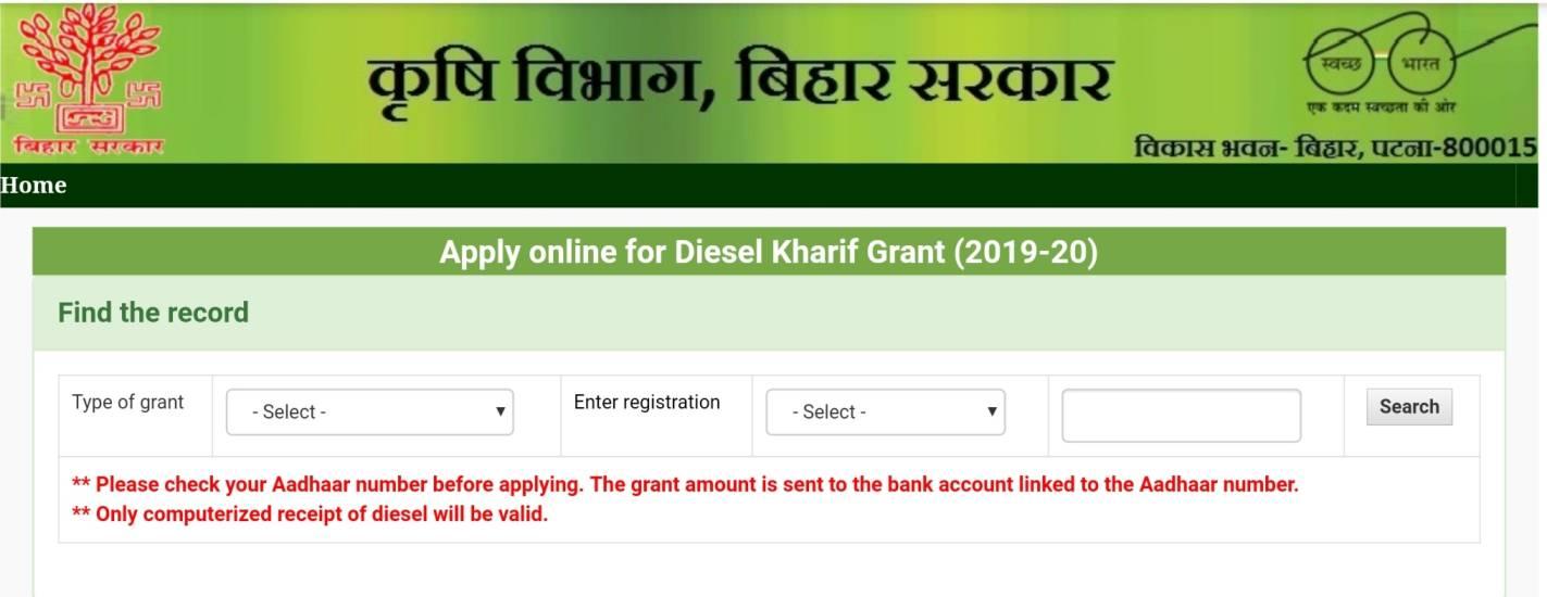 Bihar Diesel Anudan Yojana Application
