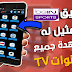 تطبيق أكثر من رائع لتحويل هاتفك الى تلفاز شاهد به كل القنوات العربية حتى BEIN SPORTS سوف يبهرك