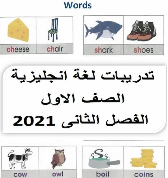 تدريبات لغة انجليزية الصف الاول الفصل الثانى 2021