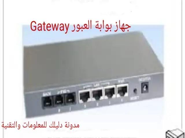 صورة توضيحية لجهاز العبور Gateway