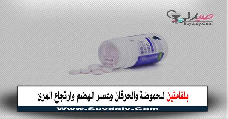 بلفامتين PLFAMTIN أقراص للمضغ علاج الحموضة والحرقان وارتجاع المرئ وعسر الهضم والانتفاخات الجرعة و السعر في 2020 والبديل
