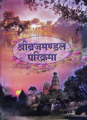 shri-brijmandal-parikrama-narayan-goswami-maharaj-श्री-बृजमंडल-परिक्रमा-नारायण-गोस्वामी-महाराज