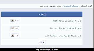 replyless_topics_cp_ar