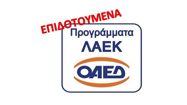 Δωρεάν επιδοτούμενα προγράμματα ΛΑΕΚ -ΟΑΕΔ από τον Εμπορικό Σύλλογο Ναυπλίου