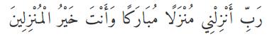 25 Doa Mustajab dari Al Qur'an yang dapat Dibaca Disetiap Kesempatan