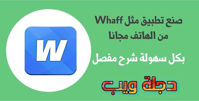 كيفية صنع تطبيق ربحي مجانا من الهاتف مثل تطبيق Whaff