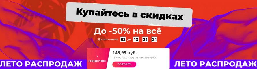 Лето распродаж: скидки 50% на все и ускоренная доставка популярные бренды покупки по категориям уникальные предложения!