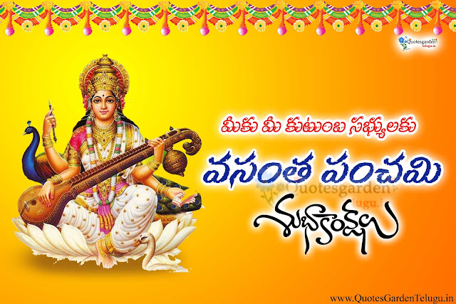 Vasantha panchami telugu greetings wishes quotes garden