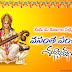 Vasantha Panchami Greetings wishes in Telugu