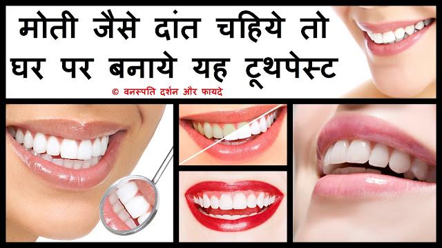 Moti Jaisa Daant Chahiyen to Ghar par Banayen Yaha Toothpaste