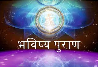 Anand Marg Bhavisya Puraan