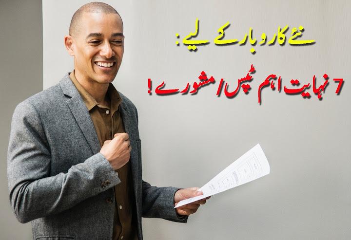 karobar tips in urdu