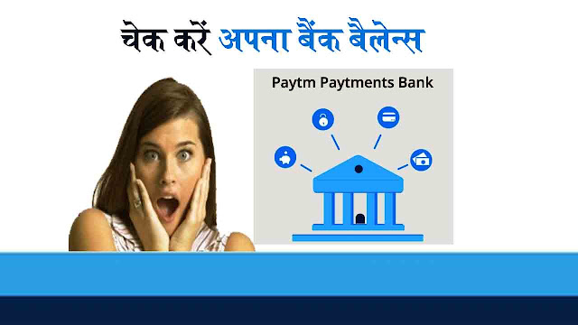 Paytm Bank