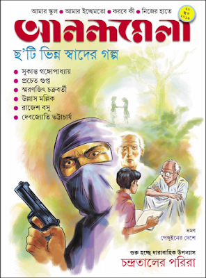 Anandamela Magazine 20 June 2016