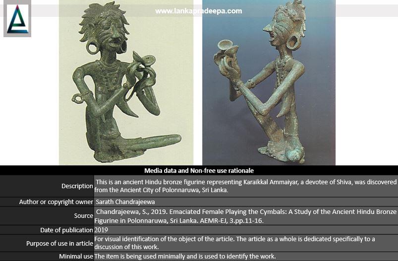 Karaikkal Ammaiyar, Sri Lankan Bronze