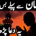 Ramadan Se Pehle Ki Dua | Supplication Before Starting Ramadan in Urdu by Maulana Azhar Alam Sahib