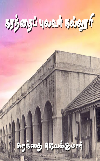 அமேசான் கிண்டிலில் எனது 50வது நூல்