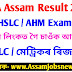 SEBA Assam HSLC Result 2020 - Check Assam Class 10th Result Declared Today 9 AM