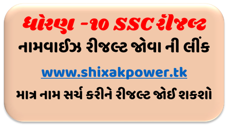 gseb ssc result 2020 date,  gseb ssc result 2020 date and time,  gseb ssc result 2020 std 10,ssc result on online,  ssc result on maharesult nic in,  ssc result in online,  ssc online result in ,maharashtra  ssc result online che,ck in,  ssc result 2019 online in maharashtra,  ssc result 2019 online in telangana,  ssc result 2019 online in ap,  ssc result 2019 online in goa,  ssc result date announced,  ssc result by online,  ssc result 2019 by online,  ssc result online.com,  mahresult ssc result,  ssc result latest update,  ssc result maharesult.nic.in,  ssc result online link,  s.s.c result online,  ssc result now,  ssc result sites,  ssc result 2019 online of telangana,  ssc result online 2019,  how to see ssc result on online,  ssc result show online,  s.s.c result check online,  ssc result check online,  ssc result declared,  ssc result fast,  ssc result side,  ssc result site,  ssc result site 2019,  ssc result 2019 registration,  ssc result online how to check,  how to see ssc result in online,  ssc result updates,  ssc result 2019 online up,  ssc result 2019 online up board,gseb ssc result 2020 date and time,  gseb ssc result 2020 date commerce,  gseb ssc result 2020 date 12th,  gseb ssc result 2020 date arts,  gseb ssc result 2020 date science,  gseb ssc result 2020 date std 10,  gseb ssc result 2020 date 12th commerce,  gseb ssc board result date,  gseb ssc board exam result 2019,  gseb ssc result date and time,  gseb ssc result time,  gseb ssc result date  gseb 10th result date 2020,  gujarat ssc result date 2020,  gseb ssc 2019 result,  ssc gujarat board results,  gseb ssc result 2019 july,  gseb ssc board exam result  gseb ssc 10th result date,  gseb ssc result 2019 gujarat board,  gseb ssc result july 2019,  gseb ssc exam result date 2019,  www.gseb ssc result date,  gseb ssc result date 2018,  gujarat board ssc result date,  gseb 10th result 2020 date and time,  gseb ssc result 2020 10th,  gseb ssc result 2020 checklist,  gseb ssc result 2020 news,  gseb ssc result 2020 check,  gseb ssc board result date,  gseb ssc board exam result,  gseb ssc result date and time,  gseb ssc result 2019 july,  gseb ssc 2019 result,  gseb ssc 2019 results,  ssc gujarat board results,  gseb ssc result 2019 std 10,  gseb ssc board exam result 2019,  gseb ssc result 2019 gujarat board,  gseb board ssc result 2019,,  gseb ssc result date,  gseb ssc result 2020 by name,  gseb ssc result site,  gseb ssc result 2020 in gujarat,  gseb ssc result 2020 in gujarati,  gseb ssc result.in,  gseb ssc result july 2019,  gseb ssc result date 2018,  www.gseb ssc result date,  gseb ssc result time,  gseb ssc result 2020 via sms,  gseb ssc result check,std 10 result on which website,  10 std result of 2019,  10 std result of 2018,  std 10 result in gujarat,  std 10 result by name,  std 10 result gujarat,  10 std result in 2019,  std 10 result 2019 in gujarat,  std 10 result 2020 in gujarat,  std 10 result 2019 by name,  std 10 result check,  std.10 result,  std 10 result,  std 10 result date in gujarat,  s.t.d 10 result,  up 10 std result,10 standard result of 2019,  10 standard result of maharashtra board,  10 standard result in maharashtra,  10 standard result in 2019,  10 standard result in karnataka,  10 standard result in myanmar,  standard 10 result 2019 in gujarat,  standard 10 result,  standard 10 result date,  standard 10 board result,  standard 10 result website,  standard 10 result 2019,  standard 10 exam result,  10th standard result in karnataka,  10th standard result of 2019,  10th standard result in maharashtra,  10 standard result date in maharashtra,  10 standard result 2019 in karnataka,  standard 10 results,  10 standard result date of 2019,standard 10 result 2020,  standard 10 result date,  gseb.org h.s.c,  gseb .org hsc,  gseb. org hsc,  gseb org hsc,  gseb.org hsc,  www.gseb.org hsc students registration,  gseb 0rg,  gseb.org pdf,  gseb.org books,  gseb org 12,  gseb. org 12,  gseb. org 10,  gseb.org 10,  gseb .org 10,,  gseb org 10,  gseb.org by gipl,  gseb.org by name,  gseb.org.in ssc result 2019,  gseb.org.in 2020 hall ticket,  gseb.org.in ssc result 2020,  gseb.org.in ssc result 2018,  gseb.org.in hsc result 2018,  gseb.org.in 2020 result,  gseb.org.com 12th result,  gseb.org.com 10th,  gseb.org com 10th result,  gseb.org.com 2018,  gseb.org.com hsc result 2018,  gseb.org.com 10th result 2018,  gseb org com 10th result 2019,  gseb.org answer key,  gseb.org hsc answer key,  gseb.org com,  gseb. org .com,  gseb.org.in hsc result 2019,  gseb org in 12th commerce result,  gseb.org for 10th,  gseb.org.in gujcet,  gseb.org gujarat board,  gseb/default.aspx,  www.gseb.org gujarat board,  gseb.org gseb,  gseb.org book,  gseb . org result,  gseb .org result,  gseb. org. net,  gseb.org live,  gseb top 10,,  gseb.org previous year question papers,  gsheb official website gseb.org,  gseb org or examresults net,  gseb.org gujarat,  gseb.org with name,  gseb .org.com,gtpl info,  gipl.net org,  gipl net,  gipl .net,  gipl net.com,  gipl.net result by name,  gipl std 10 result,  gipl result 2019 std 10,  gipl ssc 10th result,  gipl.net gujarat ssc result,  gipl result 2019 10th,  gipl result 2019 10th ssc,  gipl ssc result 2019 std 10,  gipl ssc board result,  gipl ssc board result 2019,  gipl 10th results,  gipl std 10,  www.gipl.net ssc result 2019,  www.gipl.net ssc result,  gipl.net ssc,  gipl result 2019 10th ssc,