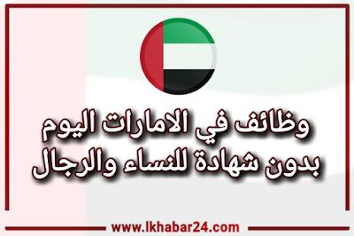 وظائف خالية في الامارات بدون شهادة 2021 للمواطنين والأجانب