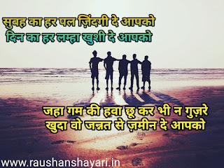 Dosti shayari in hindi 2020  Friendship shayari Status image  raushanshayari.in