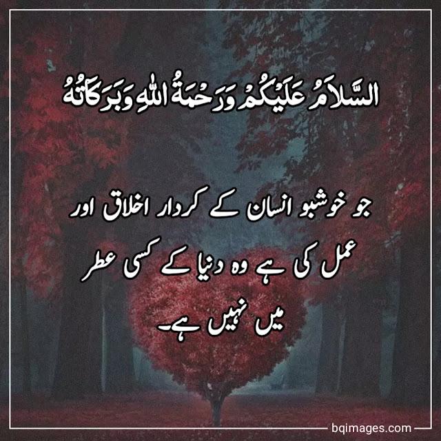 assalamualaikum images with quotes in urdu