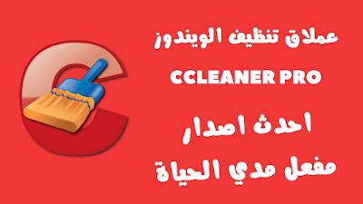 برنامج سي كلينر 2020 CCleaner   من افضل برامج تنظيف الجهاز وتسريعه