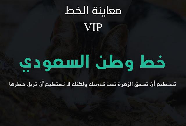 تحميل خط وطن السعودي المميز VIP