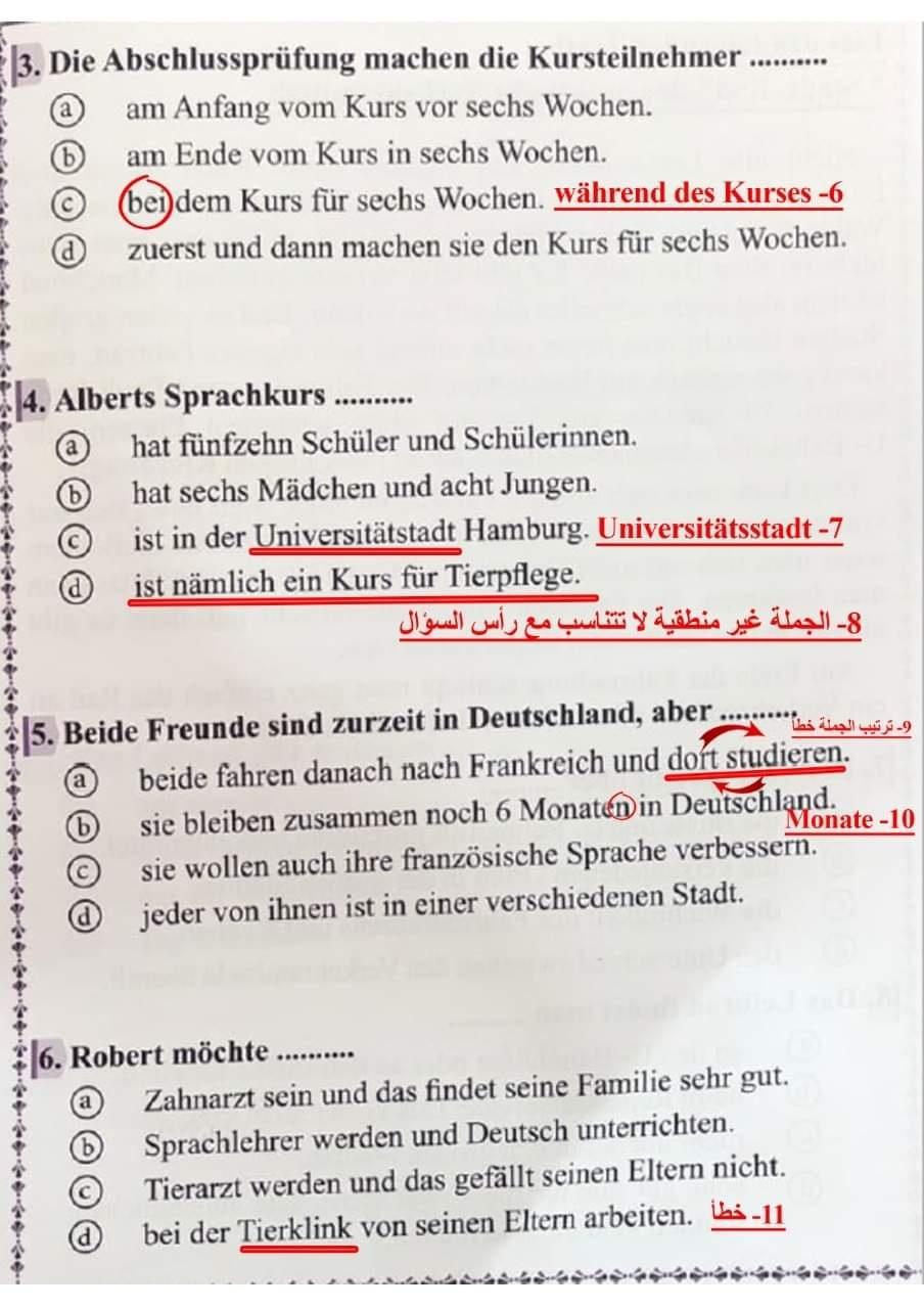دكتَور جامعي : ٣١ غلطة في امتحان الالماني للثانوية العامة 2