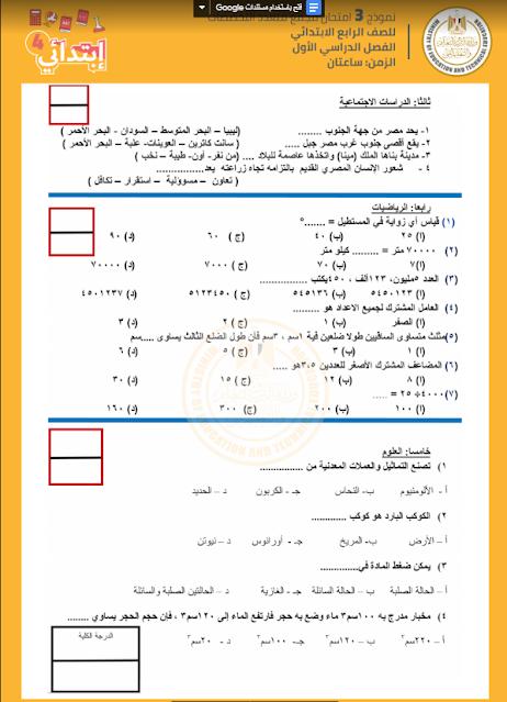 نماذج الامتحانات المجمعة الجديدة  للصف الرابع الإبتدائي 2021 الإمتحان الشامل في كل المواد