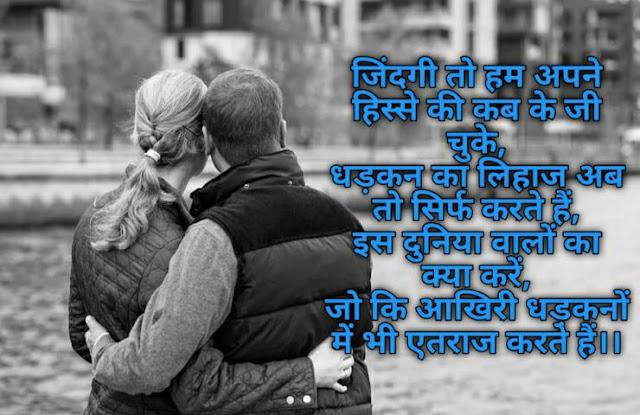 dil love shayari, dil love shayari in hindi, dil love shayari photo, dil love shayari sms, dil love shayari image, dil love shayari status,