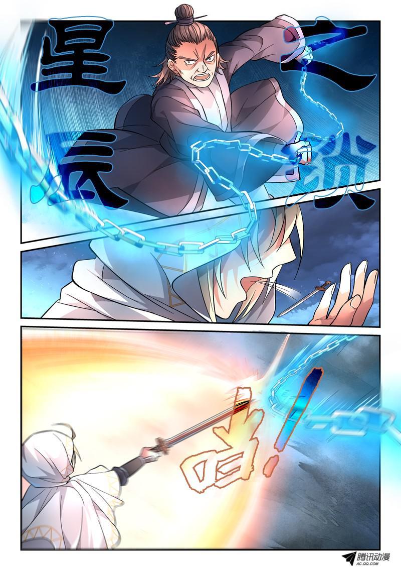 อ่านการ์ตูน Spirit Blade Mountain 120 ภาพที่ 5