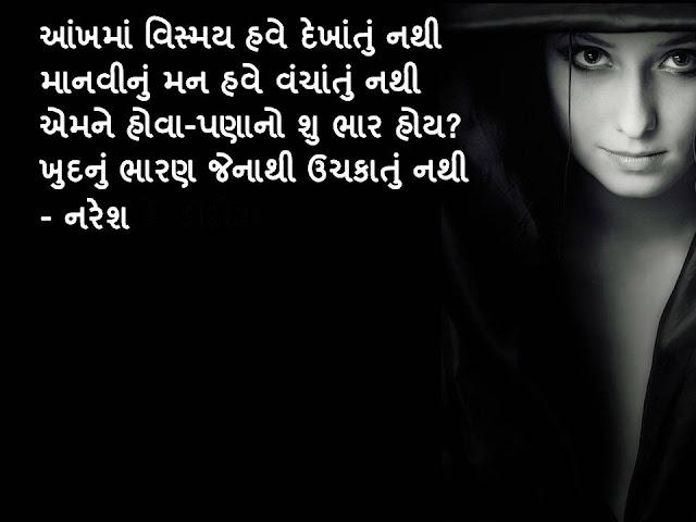 आंखमां विस्मय हवे देखांतुं नथी Gujarati Muktak By Naresh K. Dodia