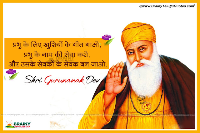 hindi motivational Quotes, best hindi thoughts, guru nanak hindi messages