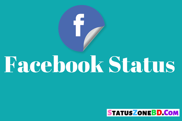 bangla status for facebook, facebook status bangla, fb status bangla, fb status bangla about life, facebook bangla status about life, best bangla status facebook, whatsapp status in bengali, fb status about life in bangla, bangla funny status for facebook, funny bangla facebook status, fb post bangla, status for facebook bangla