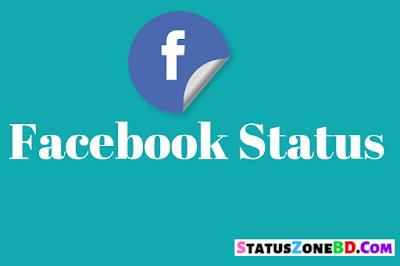 Facebook Status Bangla, FB status bangla, Bengali status for Facebook, sad status bangla, bangla fb status, fb status bangla about life, facebook bangla status about life